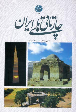کتاب چهارطاقی های ایران