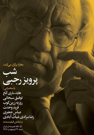 دکتر پرویز رجبی