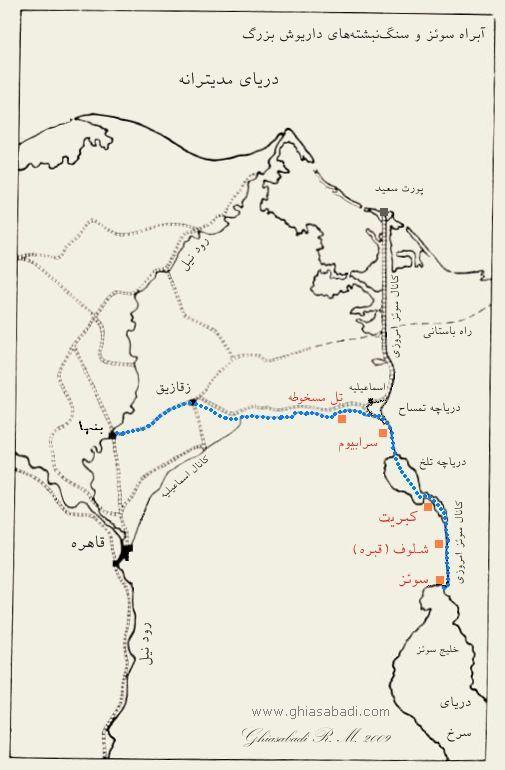 کانال سوئز، کتیبه داریوش در مصر