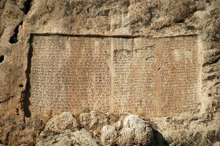 سنگ نوشته هخامنشی خشایارشا در وان